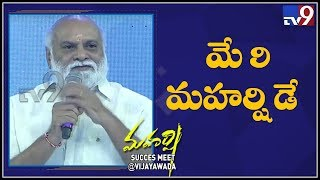 K. Raghavendra Rao speech @ Maharshi Vijayotsavam || Mahesh Babu, Pooja Hegde