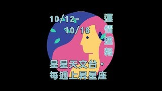 Video 星星天文台(上昇星座運勢速報)﹕上昇處女(10/12-10/16) MP3, 3GP, MP4, WEBM, AVI, FLV Oktober 2017