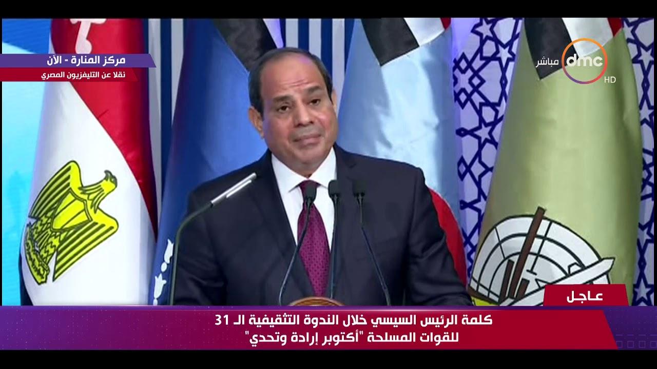 أسئلة الحضور للسيد الرئيس عبد الفتاح السيسي خلال الندوة التثقيفية الـ 31 للقوات المسلحة