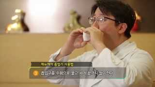제뉴에어 [올바른 호흡기 사용법] 미리보기