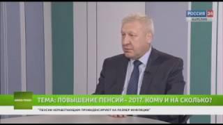 Россия 24: управляющий ОПФР по Республике Карелия Н.И. Левин об индексации пенсий