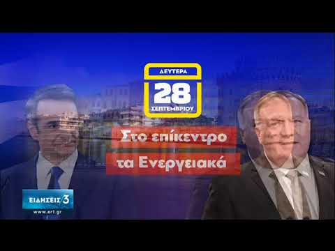 Συναντήσεις Μ. Πομπέο με Κ. Μητσοτάκη και Ν. Δένδια την ερχόμενη εβδομάδα | 27/09/2020 | ΕΡΤ