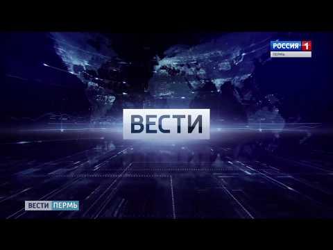 Вести Пермь. События недели 25.02.2018