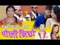 आयो खुमन अधिकारीको सुपरहिट पन्चेबाजा गीत  // Khuman Adhikari New Panche baja song 2075 // 2018
