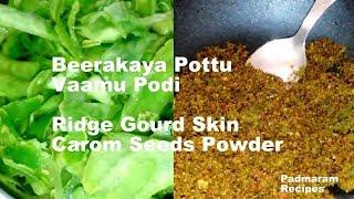 Sris Beerakaya Pottu Vaamu Podi Karam Andhra Recipe in Telugu