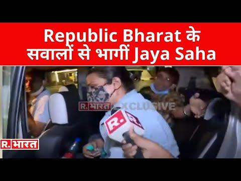 Sushant Singh Rajput Case: Republic Bharat के सवालों से भागीं Jaya Saha, 4 घंटे तक ED ने की पूछताछ