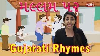 Video Mallam Par Makhi Gujarati Rhymes For Kids With Actions   Gujarati Action Songs   Gujarati Balgeet MP3, 3GP, MP4, WEBM, AVI, FLV Januari 2019