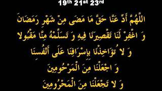 Ramazan - Aamal for Night of Qadr - Hayder Shirazi