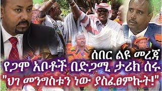 "Ethiopia: ሰበር ልዩ መረጃ  | የጋሞ አባቶች ዳግም ታሪክ ሰሩ | ""ህገ መንግስቱን ነው ያስፈፀምኩት"" | Abdi Ile | Abiy Ahmed"