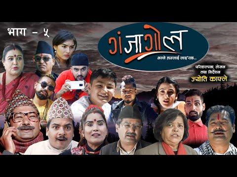 "GANJAGOL ""Bhanne Hamlai Lairaachha"" || Comedy Serial ||  Episode-5 || Jyoti Kafle , Shiva Hari Nepal"