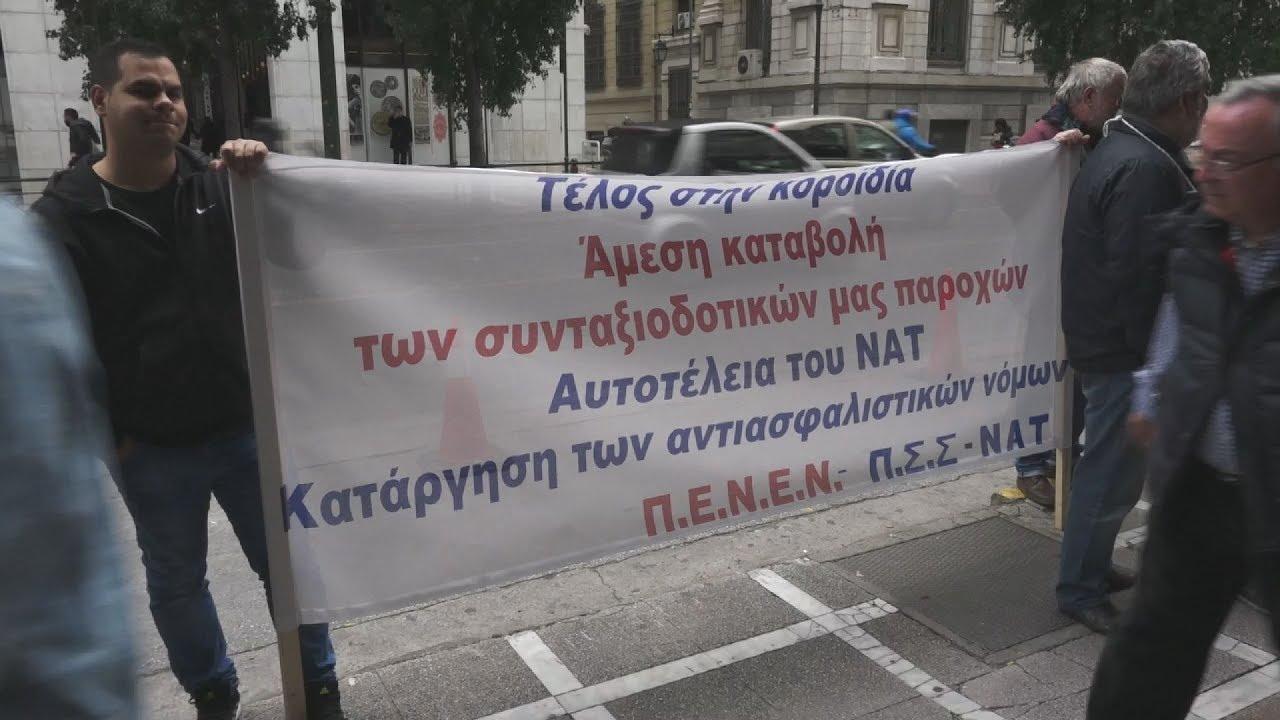 ΠΕΝΕΝ, ΠΣΣΝΑΤ: Παράσταση διαμαρτυρίας εν ενεργεία και συνταξιούχων ναυτεργατών στο υπ. Εργασίας