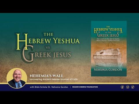 The Hebrew Yeshua vs. the Greek Jesus - NehemiasWall.com