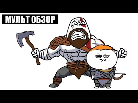 GOD OF WAR - Мульт обзор