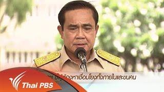 ข่าวค่ำ มิติใหม่ทั่วไทย - 31 ส.ค. 58