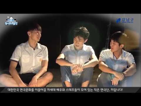 강남구 동아리열전_ 영동고등학교 끼