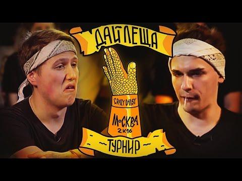 ДАЙ ЛЕЩА 3 сезон: РУСЛАН CMH VS ЮЛИК (отборочный баттл) (видео)