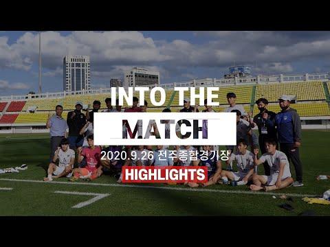 Into the match I 청주FC v 전주시민축구단 하이라이트 Highlight (2020.9.26)