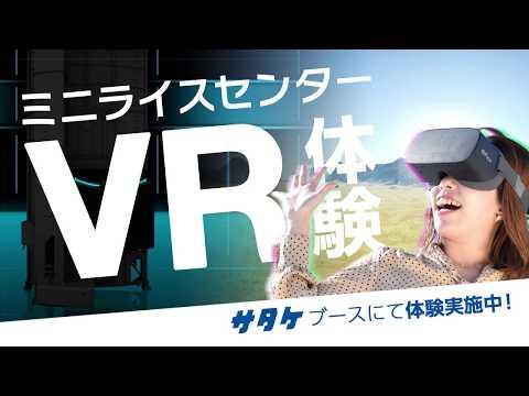 ミニライスセンター VR体験 告知動画