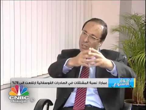 اعمارة في حوار مع قناة CNBC العربية