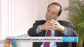 العربية CNBC اعمارة في حوار مع قناة