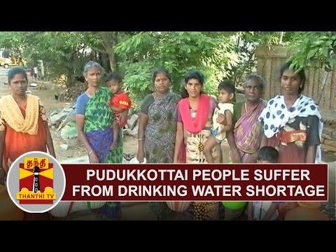 Special-News-Pudukkottai-People-Suffer-From-Drinking-Water-Shortage-Thanthi-TV