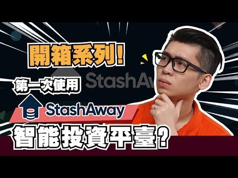 人工智能StashAway的投资平台有多强大?【Spark开箱系列】