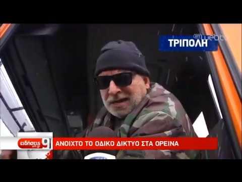 Όλη τη νύχτα δούλευαν τα εκχιονιστικά μηναχήματα   29/12/2019   ΕΡΤ