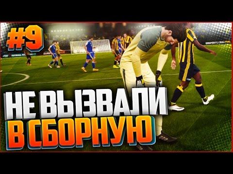 FIFA 17 КАРЬЕРА ЗА ВРАТАРЯ #9 - НЕ ВЫЗВАЛИ В СБОРНУЮ