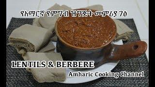 አማርኛ Misir Wot Recipe - Amharic Ethiopian Lentils - የአማርኛ የምግብ ዝግጅት መምሪያ ገፅ - እንኳን ወደ ምግብ ዝግጅት መምሪያ ገፃችን...