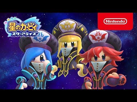 Trailer - les soeurs mages de Kirby Star Allies