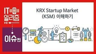 #55 [IT알려줌-이슈편] KSM(KRX Startup Market) 이해하기