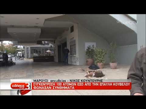 Επεισόδια μεταξύ αστυνομίας και αντιεξουσιαστών στο Μαρούσι   22/12/2019   ΕΡΤ