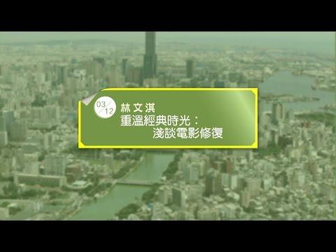 2016城市講堂03/12林文淇 /重溫經典時光:淺談電影修復
