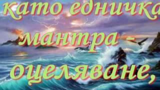 Mike Oldfield - Истинско (Мариана Дончева)