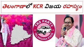 Video తెలంగాణాలో KCR విజయ రహస్యం। TRS Party KCR Won Telangana Elections | MP3, 3GP, MP4, WEBM, AVI, FLV Desember 2018