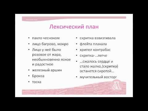 Формирование критического мышления средствами УМК по литературе под редакцией А.Н.Архангельского