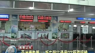亞洲傳軌第一 新左營站通過SGS服務認證_港都新聞