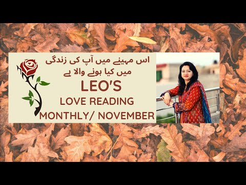 LEO'S Monthly monthly love reading in hindi/urdu | #LoveReading tarot reading November 2020