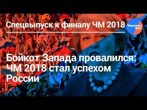 Спецвыпуск к финалу ЧМ2018: Ищенко/Мармазов - DomaVideo.Ru