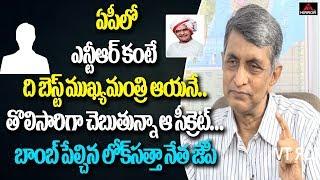 Video Lok Satta Leader Jayaprakash Narayan Sensational Secrets On Sr NTR About His Politics | Mirror TV MP3, 3GP, MP4, WEBM, AVI, FLV April 2019