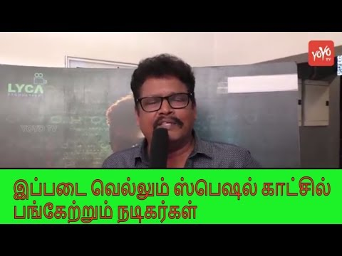 Celebrities at Ippadai Vellum Special Show   Udhayanidhi Stalin   Santhanam    YOYO TV Tamil