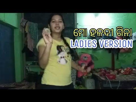 Video Mo haladi gina Ladies version funny ll odisha college girl dance download in MP3, 3GP, MP4, WEBM, AVI, FLV January 2017