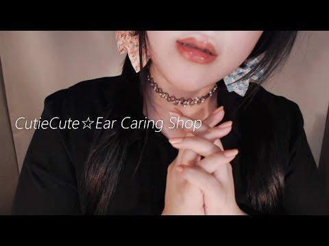 [ASMR English] Ear Caring Shop RP (видео)
