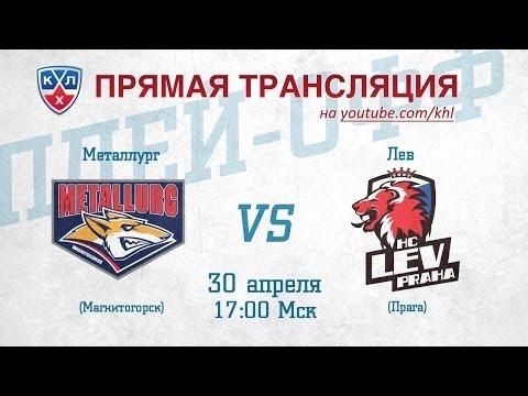 КХЛ ФИНАЛ Металлург Мг - Лев / KHL FINAL Metallurg Mg - Lev (видео)