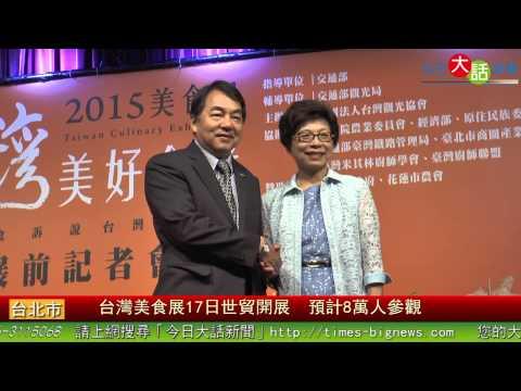 台灣美食展17日世貿開展 預計8萬人參觀