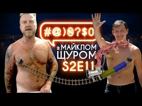 #@)₴?$0 з Майклом Щуром #11 (2 сезон) with english subs
