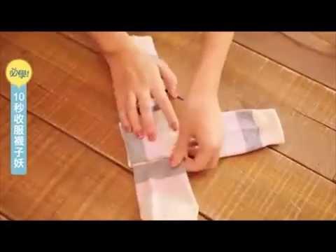 一直以為我摺襪子的方式是最正確的,但是看了這招「10秒收服襪子妖」方法後才驚覺自己錯慘了!