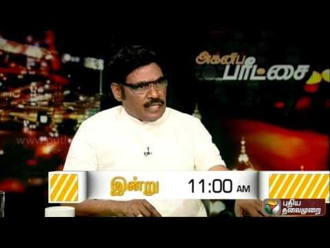 Agni-Paritchai--IJK-Leader-Pariventhar-Exclusive-Interview-Promo-16-04-2016