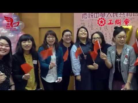 工联会上下同心共庆国庆70周年酒会