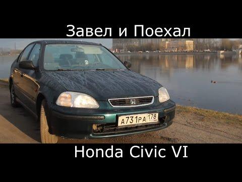 Хонда цивик 6 поколение запчасти фотка